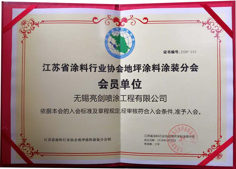 江苏涂料行业协会地坪涂料涂装分会会员单位